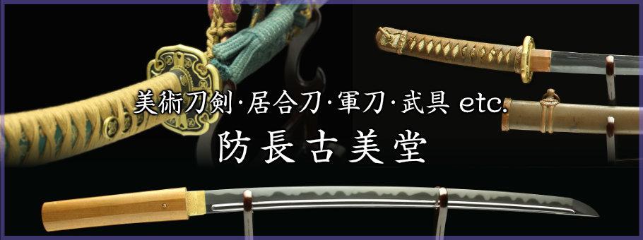 山口県周南市に店舗を構え刀剣、武具、軍装品などを多数販売しています